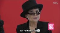约翰列侬遗孀奥地利领奖 小野洋子不在意外界舆论 120305