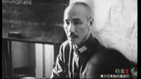 蒋介石和他的高官们之冯玉祥(下) 120305