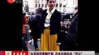"""女星组团雷翻巴黎 范爷启程秒杀""""浮云"""""""