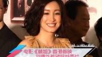 电影《桃姐》香港首映 刘德华希望超越西片 120309