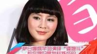 """萨日娜姚芊羽演绎""""婆媳斗"""" 教你媳妇是怎样炼成的 120309"""