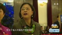 海峡新干线20171115国台办回应卢丽安事件 大陆和台湾都是她的家 高清