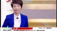 江西卫视:北京女教师骑行2000公里回家[晨光新视界] 140123