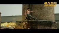 保羅沃克遺作《《暴力街區》中國版預告片 高樓破窗搏命出擊