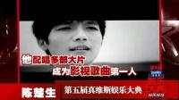 真维斯娱乐大典优酷宣传片 陈楚生