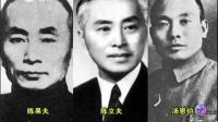 """陈诚与岳父蒋介石在台湾的争斗 蒋家""""大选""""内幕"""