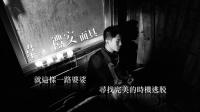 【HD】韦礼安Weibird-面具MV(超清官方完整歌词版)