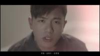 【HD】韦礼安Weibird-面具MV(超清官方完整版)