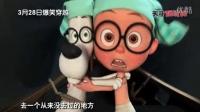 《天才眼鏡狗》中文預告片曝光 攜手黃渤歡樂上映