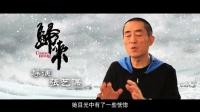電影《歸來》導演張藝謀特輯