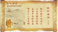 小伴龙唐诗《滁州西涧》