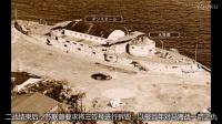 【军武次位面】第12期:外贸战舰(上)师夷长技