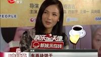 """刘涛:""""女版张亮""""无差评[新娱乐在线]"""