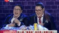 """史上最""""重量级""""选手登《笑傲江湖》[新娱乐在线]"""