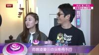 每日文娱播报20160630刘芸高原反应吃不消 高清