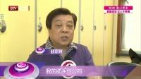 每日文娱播报20160630赵忠祥在南京开面馆? 高清
