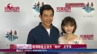 """娱乐星天地20160701能演敢唱 任贤齐""""相中""""王子文 高清"""
