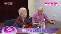 每日文娱播报20160701谢芳 81岁高龄社区演讲 高清