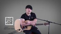 果木浪子吉他教学入门 第33课 手指机能训练