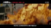 """《紅色警戒999》預告 """"魔盜團""""催眠師身陷殺機"""