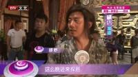 每日文娱播报20160705郑恺拍戏 经历炎热考验 高清