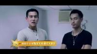 星映话-《寒战2:全面开战》