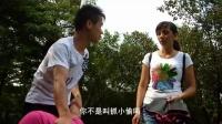 爆笑-逗B公园抢劫-广西搞笑视频