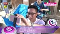 每日文娱播报20160710酷暑难耐 林永健身体亮红灯? 高清