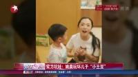 """娱乐星天地20160712实力坑娃!姚晨玩坏儿子""""小土豆"""" 高清"""