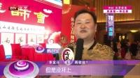 """每日文娱播报20160712李金斗""""变卦""""再收徒? 高清"""