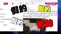 """每日文娱播报20160712葛优""""躺着也中枪""""? 高清"""