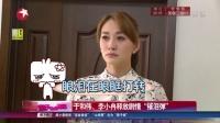 """娱乐星天地20160714于和伟、李小冉释放剧情""""催泪弹"""" 高清"""
