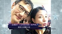赵薇新片《没有别的爱》发声明 撤换主演戴立忍 160715