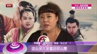 """每日文娱播报20160715李菁菁出演""""可爱公主"""" 高清"""