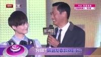 """每日文娱播报20160718周润发宣布""""暂时息影""""? 高清"""
