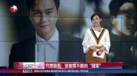 """娱乐星天地20160719只想放假!张智霖不愿回""""现实"""" 高清"""