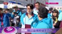 每日文娱播报20160719陈赫做公益被指作秀? 高清