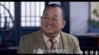 《追击者》29集预告片
