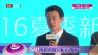 """每日文娱播报20160721佟大为升级当""""姥爷""""? 高清"""