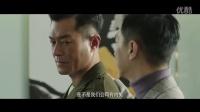 《使徒行者》曝終極預告 吳鎮宇出演卧底聯絡人