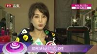 每日文娱播报20160723王子文《跨界歌王》背后的故事 高清