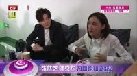 每日文娱播报20160724张歆艺 郭京飞面和心不和? 高清