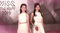 《2016香港小姐竞选》20强诞生 160726