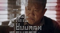 《十宗罪》第3集 犀利张翰冷对罪犯 特案组齐心破案