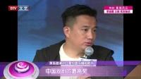 每日文娱播报20160727孙红雷曾获话剧梅花奖 高清