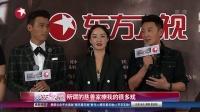 """娱乐星天地20160728李宗翰演《谜砂》变身硬汉""""过把瘾"""" 高清"""