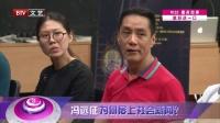 每日文娱播报20160728冯远征为何屡上社会新闻? 高清