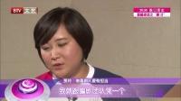 每日文娱播报20160728贾玲开公司当大股东 高清