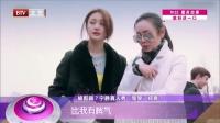 每日文娱播报20160728徐娇因一件衣服被质疑? 高清