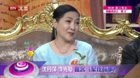 每日文娱播报20160728沈丹萍 李光复做客《星夜故事》 高清